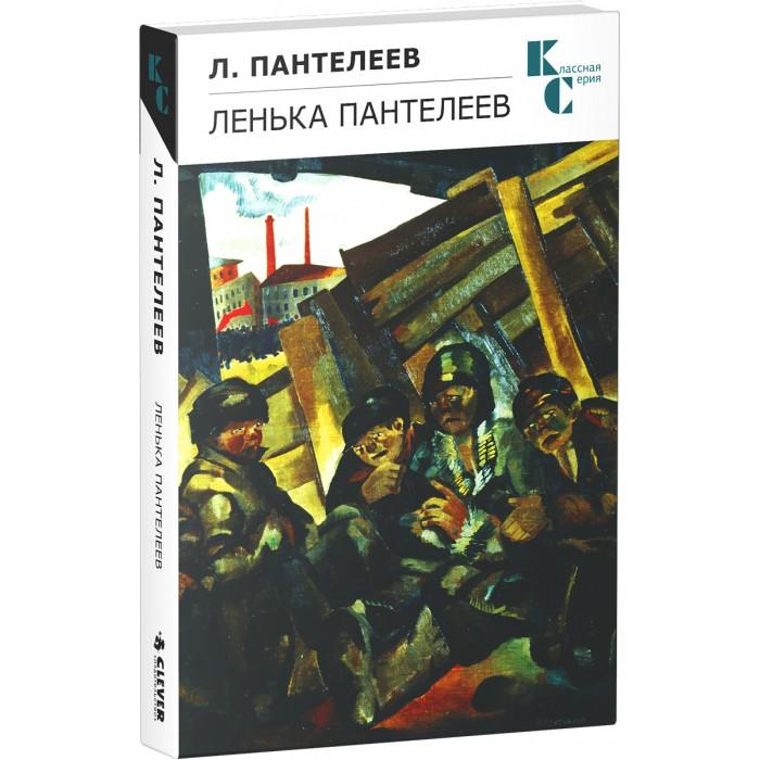 Художественные книги Clever Классная серия Ленька Пантелеев л ф пантелеев из воспоминаний прошлого