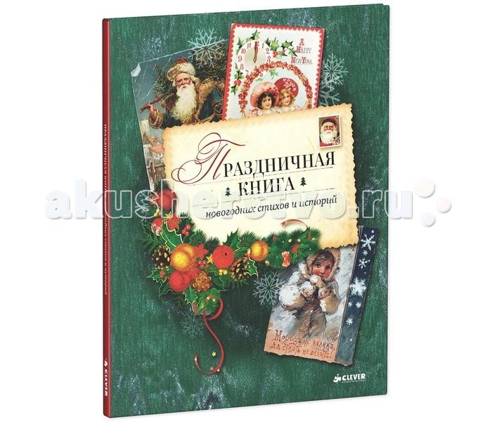 Художественные книги Clever Праздничная книга стихов и историй книга росмэн пушкин а с 365 стихов на круглый год 3