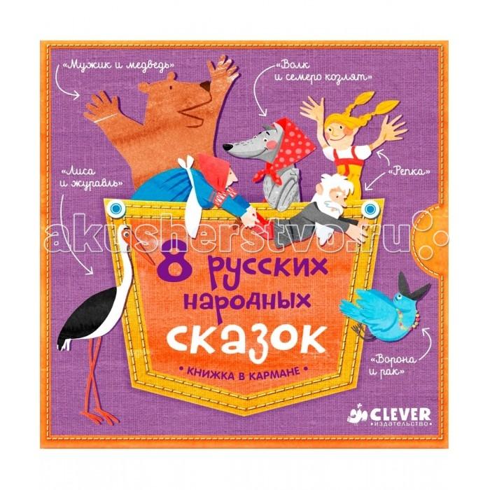 Книжки , Художественные книги Clever 8 русских народных сказок Комплект из 8 книг арт: 156179 -  Художественные книги