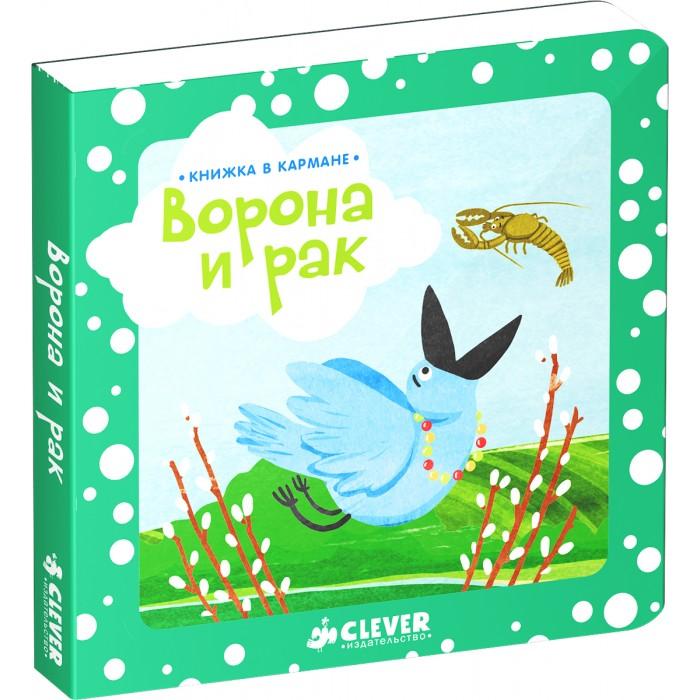 Книжки-картонки Clever Книжка в кармане Ворона и рак clever книжка творческие задания животные 23 пошаговых урока