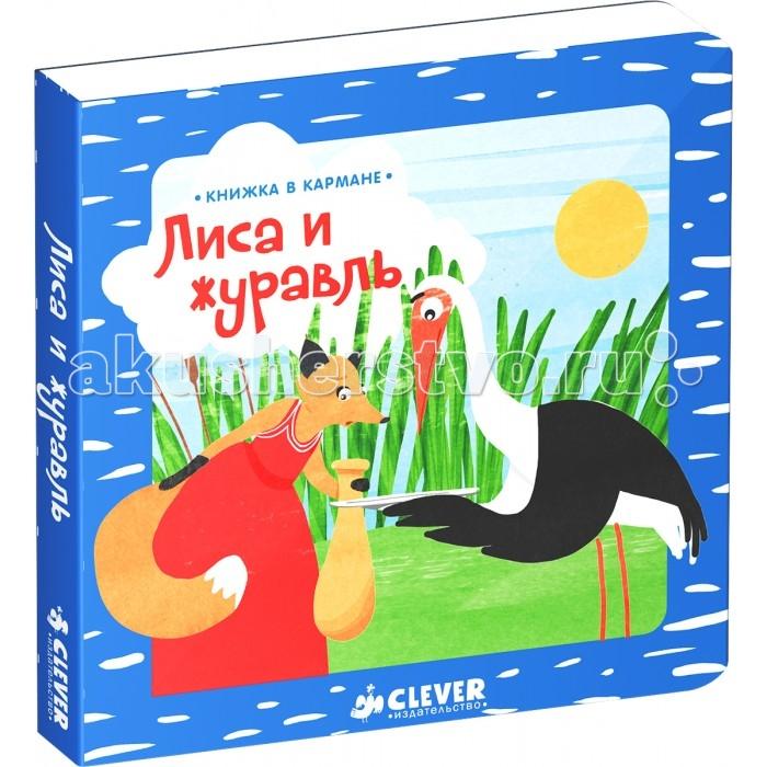 Книжки-картонки Clever Книжка в кармане Лиса и журавль clever книга баканова екатерина старик годовик с 5 лет