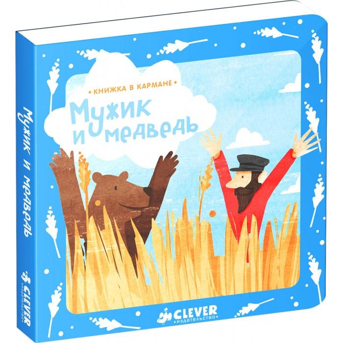 Книжки-картонки Clever Книжка в кармане Мужик и медведь clever книжка творческие задания животные 23 пошаговых урока