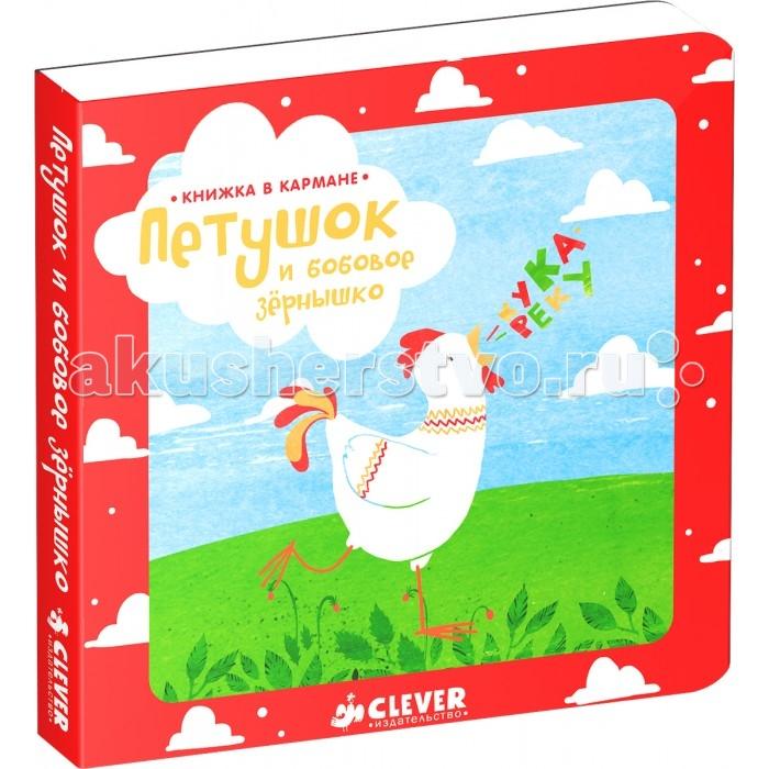 Книжки-картонки Clever Книжка в кармане Петушок и бобовое зернышко clever книга баканова екатерина старик годовик с 5 лет