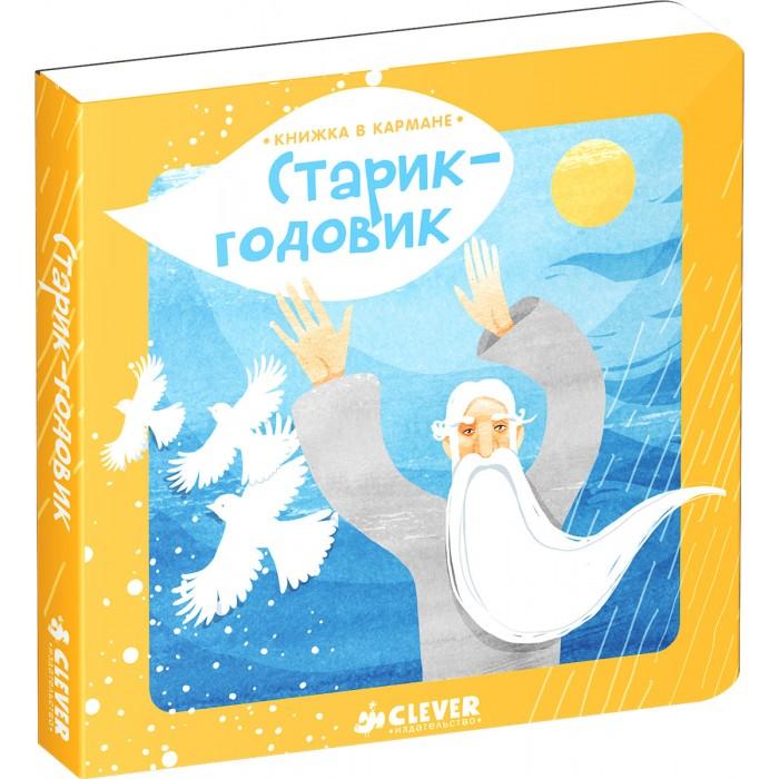 Книжки-картонки Clever Книжка в кармане Старик-годовик clever книга баканова екатерина старик годовик с 5 лет
