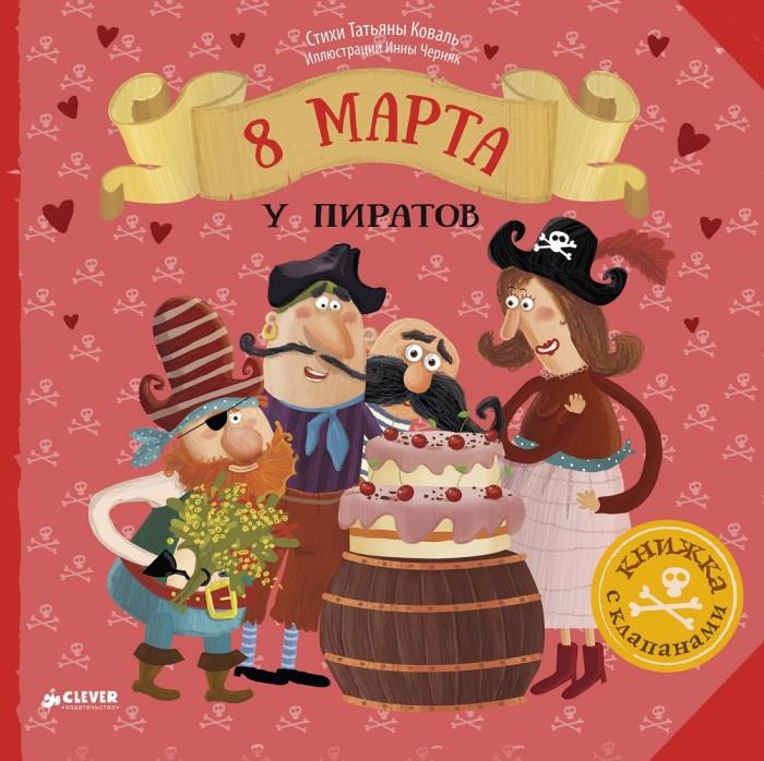 Художественные книги Clever Книга Стихи Коваль Т. 8 Марта у пиратов книги издательство clever новый год у пиратов коваль т