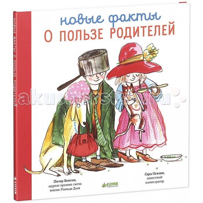 Художественные книги Clever Книга Новые факты о пользе родителей книга для детей clever мои первые слова веселые загадки