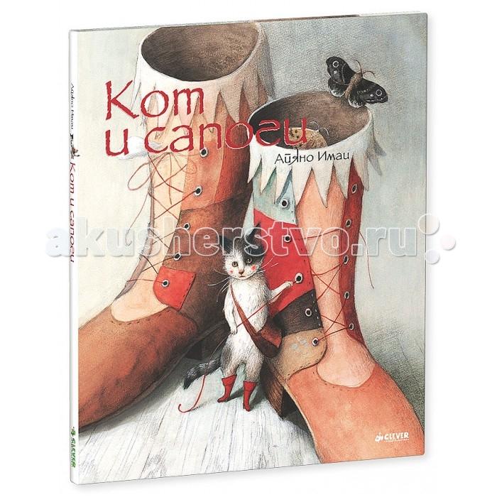 Художественные книги Clever Книга Сказка Имаи А. Кот и сапоги clever книга сказка про репку с 3 лет