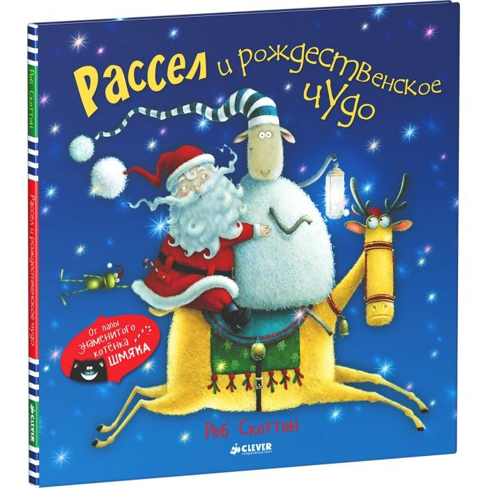 Художественные книги Clever Книга Рассказ Скоттон Р. Рассел и рождественское чудо куплю джек рассел терьера в саратове
