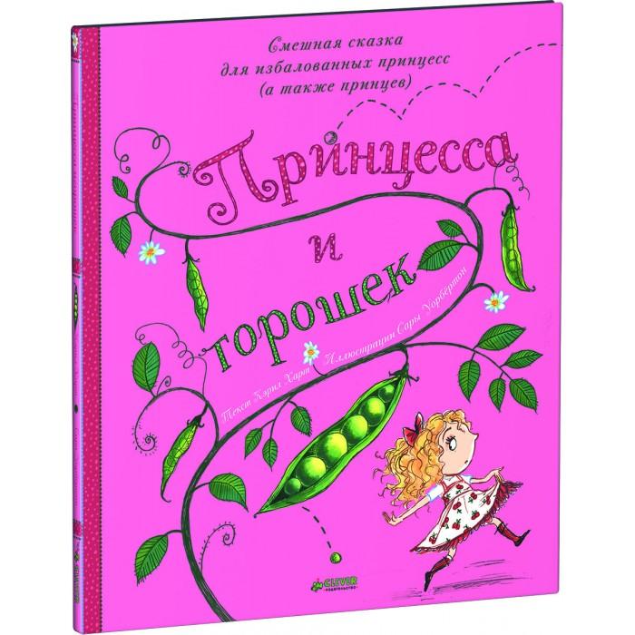 Художественные книги Clever Книга Сказка Харт К. Принцесса и горошек clever книга что такое жить вместе