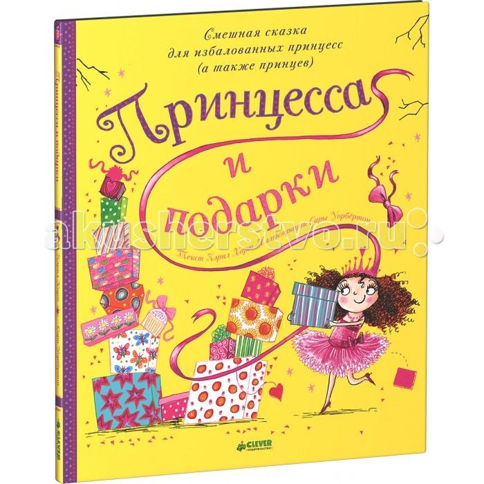 Художественные книги Clever Книга Сказка Харт К. Принцесса и подарки clever книга что такое жить вместе