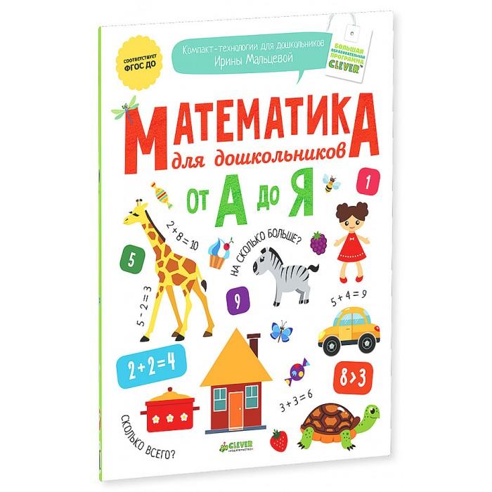 Раннее развитие Clever Математика для дошкольников от А до Я т а руденко год до школы от а до я рабочая тетрадь
