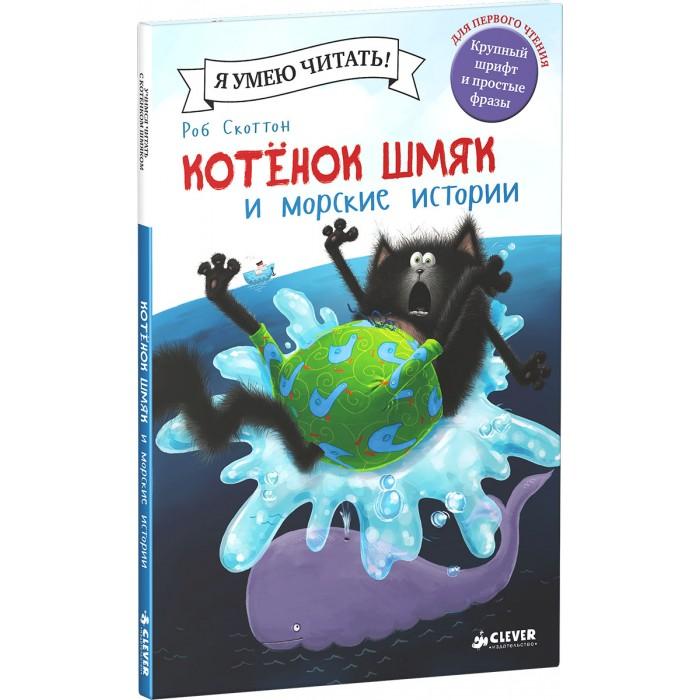 Художественные книги Clever Книжка Рассказ Скоттон Р. Котенок Шмяк и морские истории