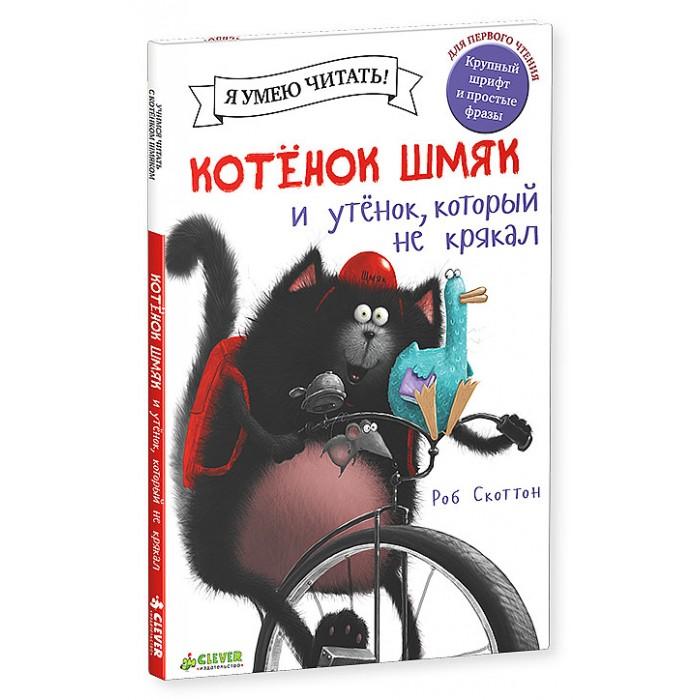 Художественные книги Clever Книжка Рассказ Скоттон Р. Котенок Шмяк и утёнок, который не крякал нортон ш чарли котенок который спас жизнь