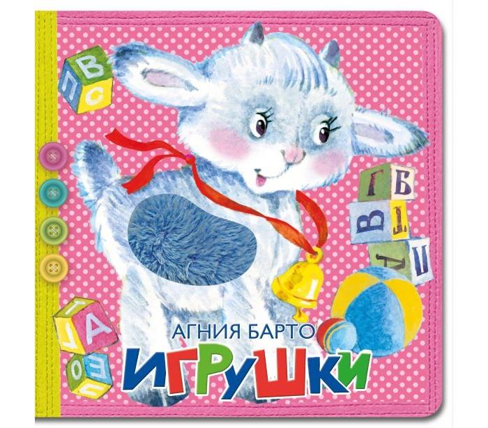 Издательство АСТ Книга Игрушки ASE000000000850938