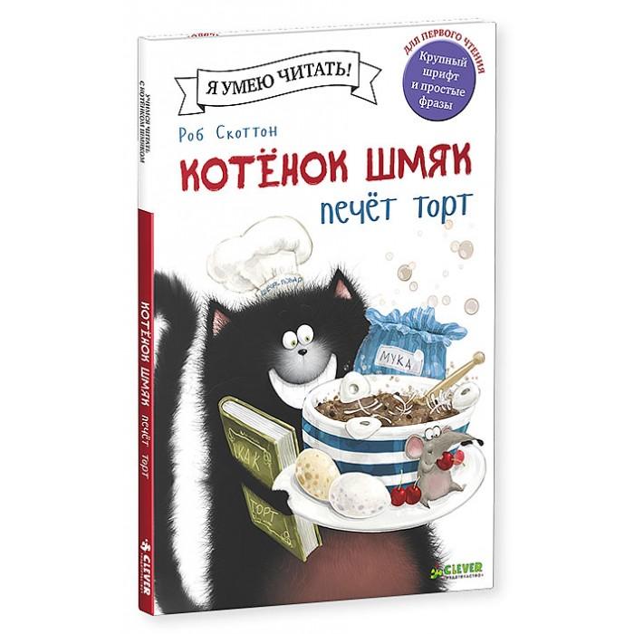 Художественные книги Clever Книжка Рассказ Скоттон Р. Котенок Шмяк печет торт doiy