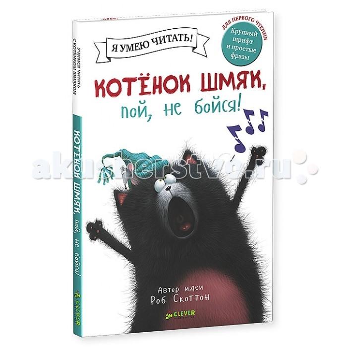 Художественные книги Clever Книжка Рассказ Скоттон Р. Котенок Шмяк, пой, не бойся! книги издательство clever что такое жить вместе