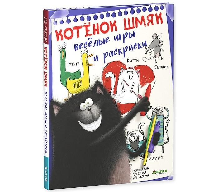 Раскраски Clever Котенок Шмяк Весёлые игры и раскраски егерь последний билет в рай котенок