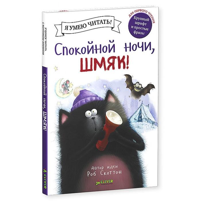 Художественные книги Clever Книжка Рассказ Скоттон Р. Спокойной ночи, Шмяк! книги центрполиграф это как день посреди ночи