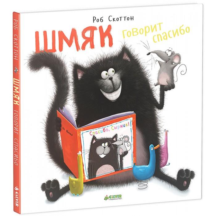 Художественные книги Clever Книжка Рассказ Скоттон Р. Шмяк говорит Спасибо clever книга что такое жить вместе