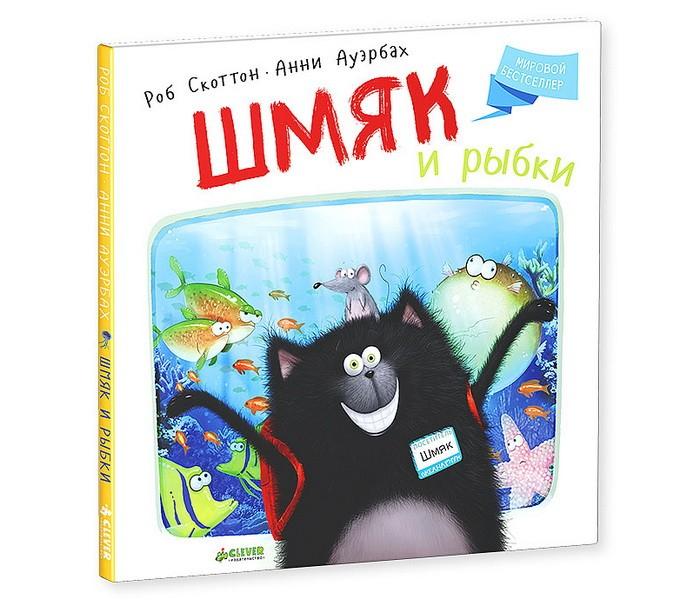 Художественные книги Clever Книжка Рассказ Скоттон Р. Шмяк и рыбки мы строим игрушечный город макурова т clever