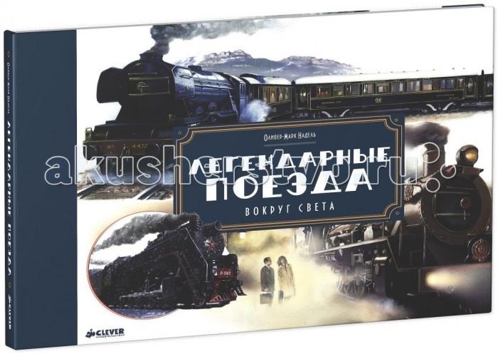 Clever Книга Легендарные поезда