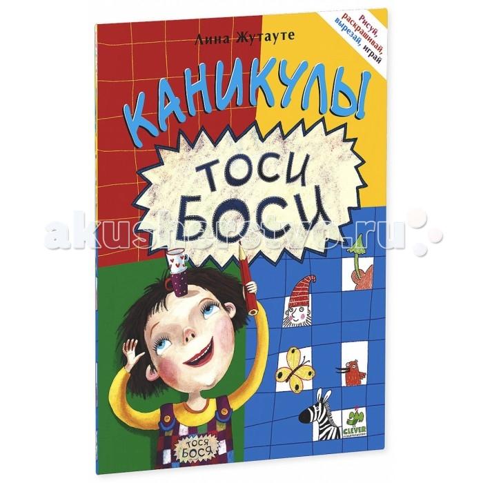 Развивающие книжки Clever Книжка Рассказ Лина Жутауте Каникулы Тоси-Боси битоков арт блок z 551