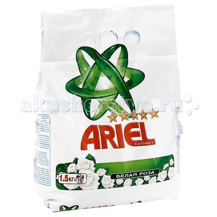 Бытовая химия Ariel Стиральный порошок автомат Белая Роза 1.5 кг бу автомат для холодной штамповки