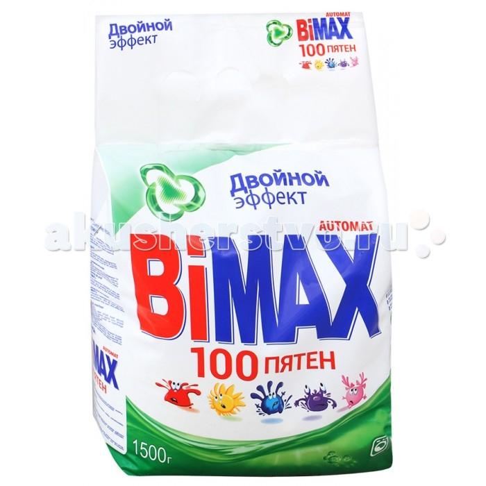 Бытовая химия BiMax Стиральный порошок 100 пятен автомат 1.5 кг bimax стиральный порошок автомат 100 пятен bimax 400 гр