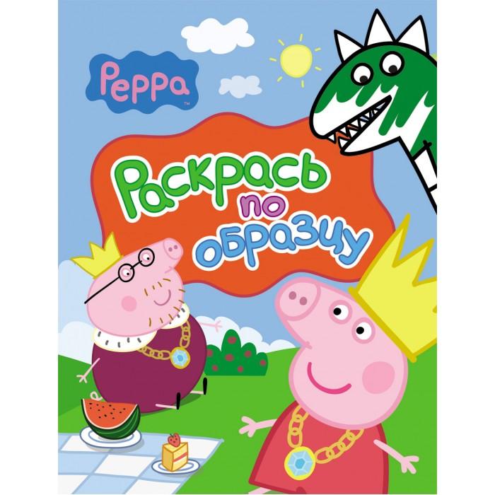 Раскраски Свинка Пеппа (Peppa Pig) Раскрась по образцу красная свинка пеппа посуды королевское чаепитие peppa pig