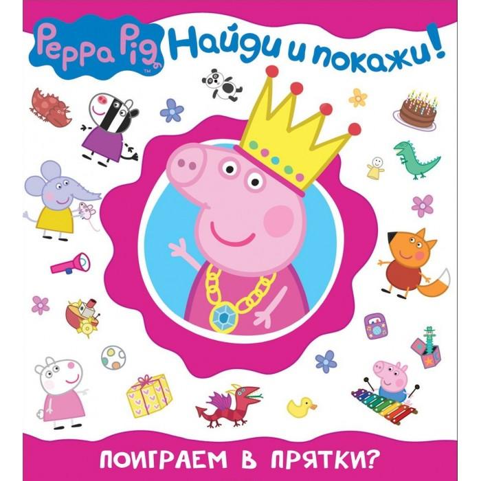 Развивающие книжки Свинка Пеппа (Peppa Pig) Поиграем в прятки? Найди и покажи! origami peppa pig настольная игра прятки