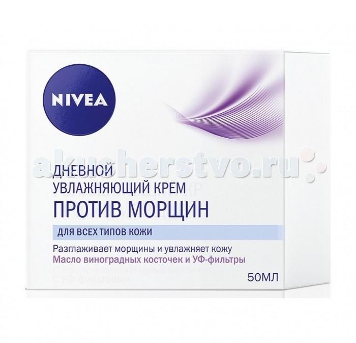 Косметика для мамы Nivea Увлажняющий дневной крем против морщин 50 мл