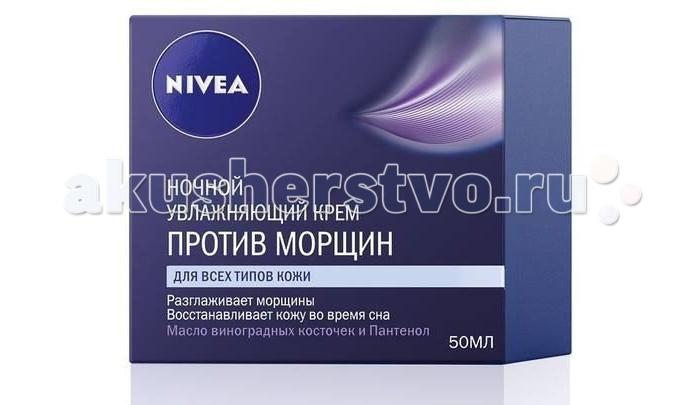 Косметика для мамы Nivea Увлажняющий ночной крем против морщин 50 мл