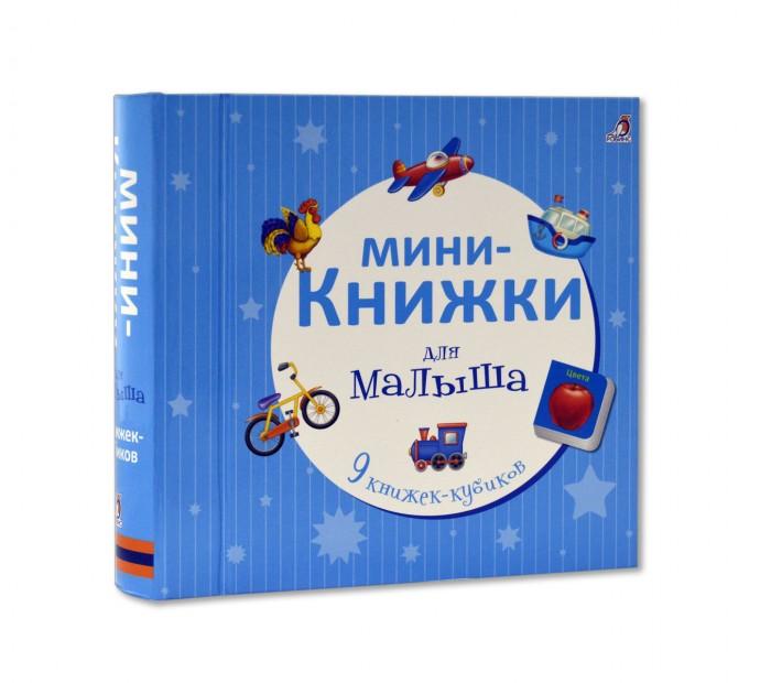 Обучающие книги Робинс Мини-книжки для малыша 978-5-4366-0352-0 амфора 978 5 367 00419 9