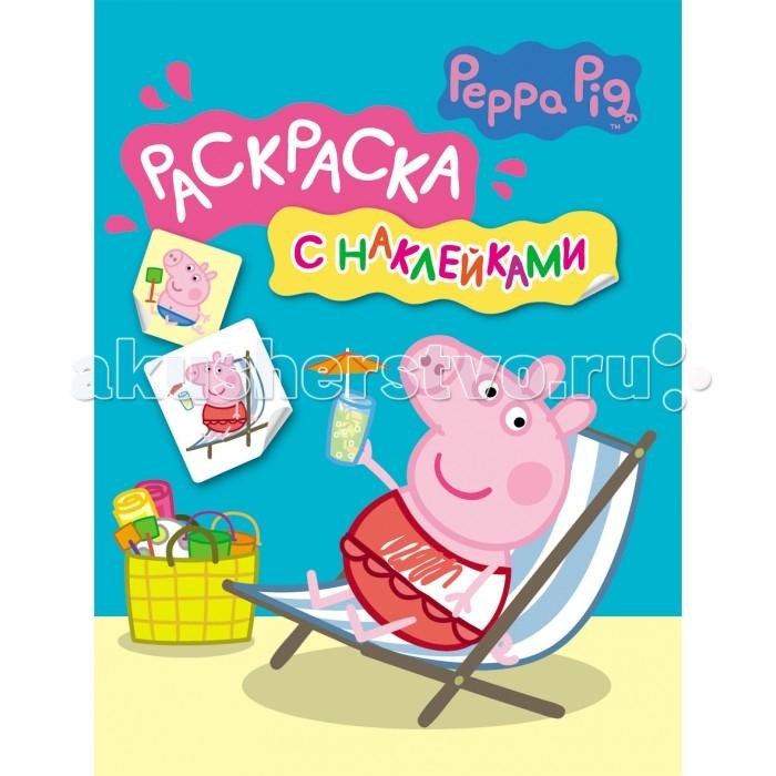 Раскраски Свинка Пеппа (Peppa Pig) с наклейками синяя раскраски свинка пеппа peppa pig свинка пеппа наклейки и раскраски