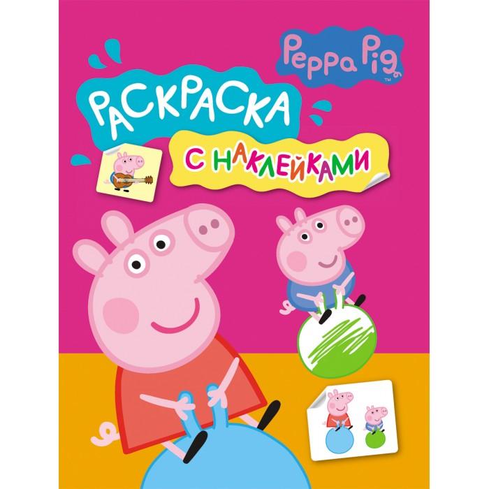 Раскраски Свинка Пеппа (Peppa Pig) с наклейками розовая рюкзачок увеличенный свинка пеппа peppa pig