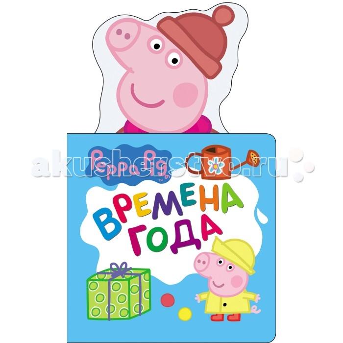 Развивающие книжки Свинка Пеппа (Peppa Pig) Времена года с вырубкой развивающие книжки свинка пеппа peppa pig веселые игры