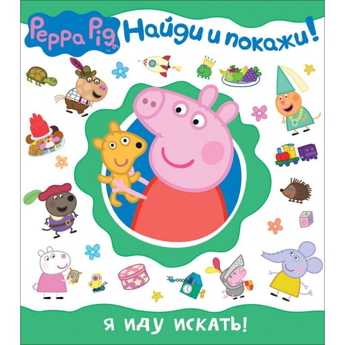 Развивающие книжки Свинка Пеппа (Peppa Pig) Я иду искать! Найди и покажи! peppa pig playing football