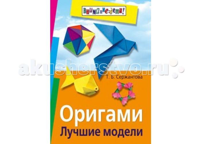 Раннее развитие Айрис-пресс Оригами. Лучшие модели раннее развитие айрис пресс волшебный театр красная шапочка