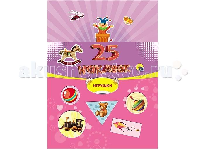Детские наклейки Проф-Пресс 25 Наклеек Игрушки детские игрушки