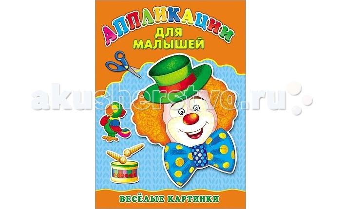 Наборы для творчества Проф-Пресс Аппликация А4 для малышей Веселые картинки глотова м д 1000наклеекумнмозаика веселые картинки для малышей