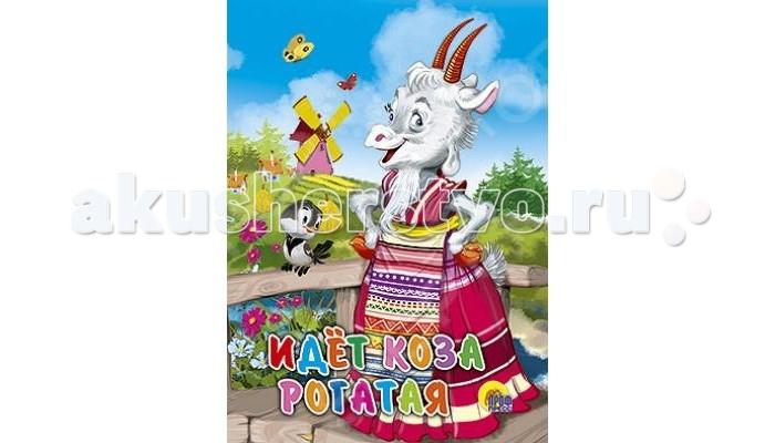 Художественные книги Проф-Пресс Книжка-вырубка большая Идет коза рогатая проф пресс постаничная вырубка на деревню к дедушке