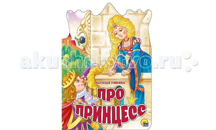 Художественные книги Проф-Пресс Книжка-вырубка большая Про принцесс художественные книги проф пресс книжка вырубка большая бармалей