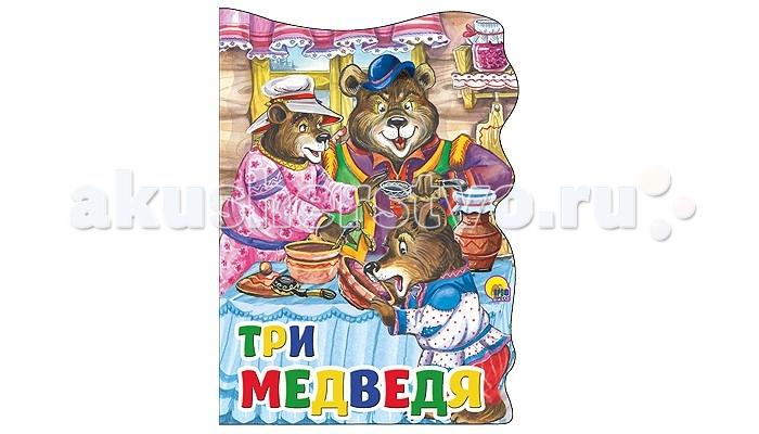 Художественные книги Проф-Пресс Книжка-вырубка большая Три медведя художественные книги проф пресс книжка вырубка большая бармалей