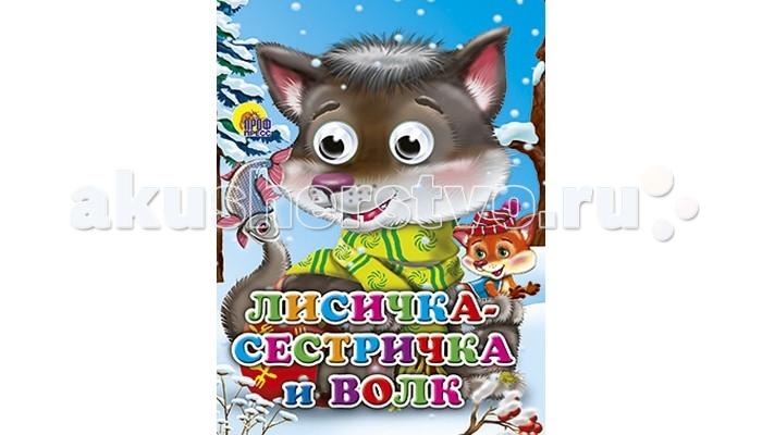 Художественные книги Проф-Пресс Книжка-вырубка Глазки: Лисичка-сестричка и волк (волчонок) лисичка сестричка заяц хваста книжка пазл