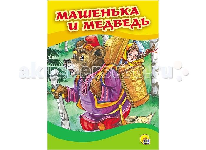 Картинка для Книжки-картонки Проф-Пресс Книжка-картонка 4 разворота Машенька и медведь (Маша в корзинке)