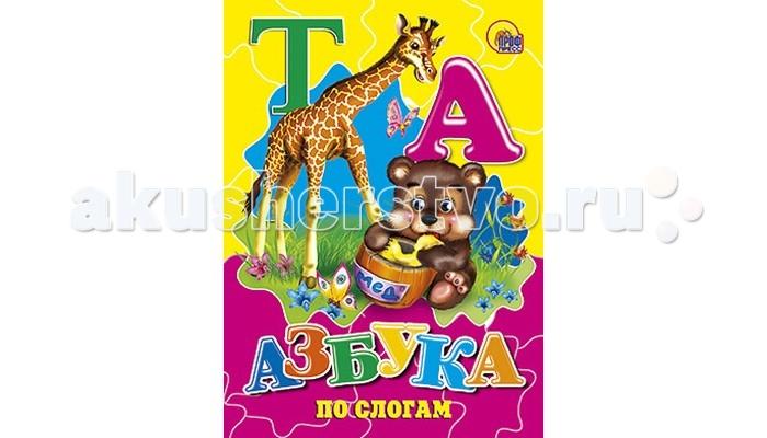 Книжки-картонки Проф-Пресс Книжка-картонка Азбука по слогам (Мишка) книжки картонки проф пресс книжка вырубка большая азбука