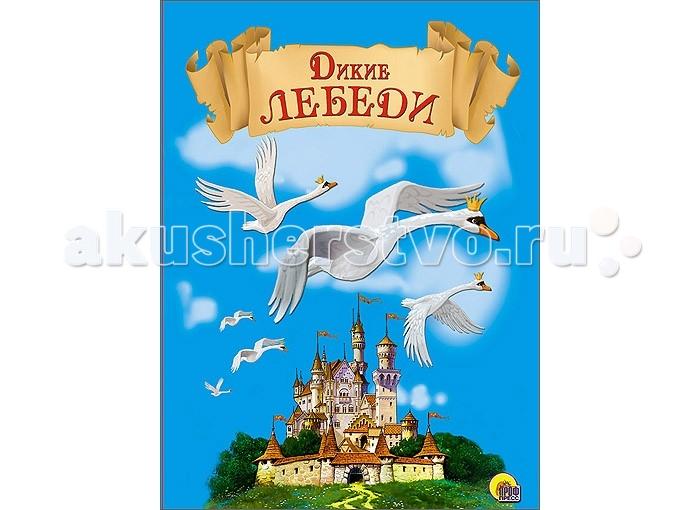 Книжки-картонки Проф-Пресс Книжка-картонка Дикие лебеди 10pcs 14287 501 qfp new