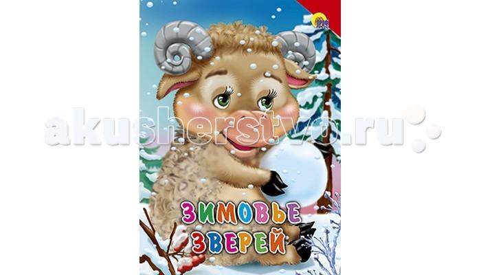 Книжки-картонки Проф-Пресс Книжка-картонка Зимовье зверей (Красный уголок) книжки картонки росмэн книжка панда