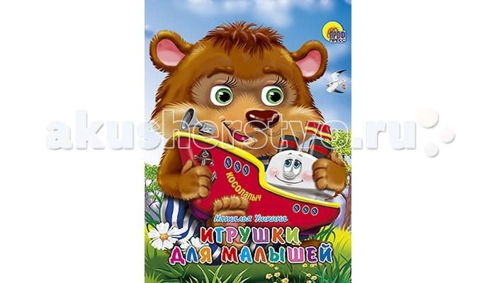Книжки-картонки Проф-Пресс Книжка-картонка Игрушки для малышей