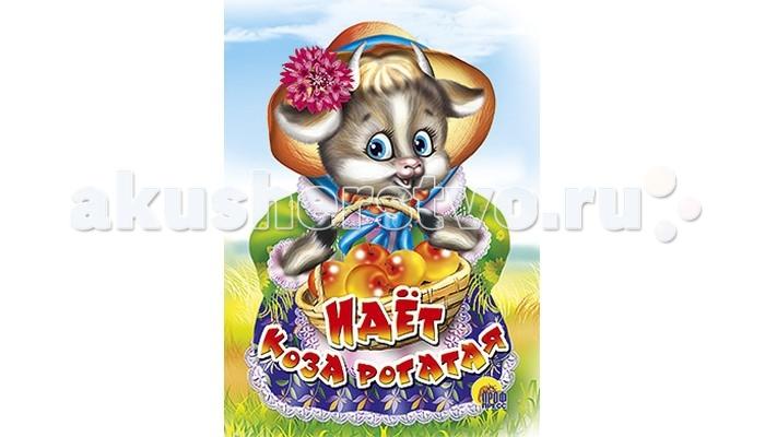 Картинка для Книжки-картонки Проф-Пресс Книжка-картонка Идет коза рогатая (Корзинка с яблоками)
